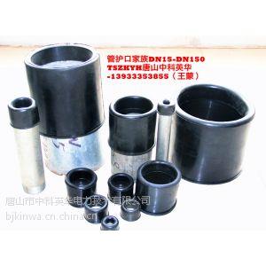 优质穿线管护口(镀锌管)DN15-DN150,产品一流!