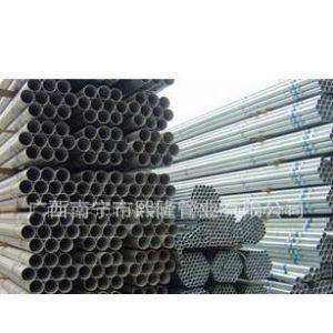 南宁厂家直销热镀锌钢管,DN15-DN400,规格齐全!