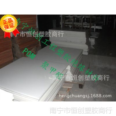 广东广州批发POM聚甲醛白棒黑棒南宁代理零售POM聚甲醛白板黑板