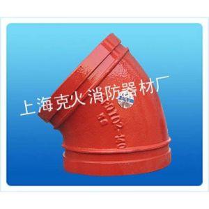 供应沟槽式45°弯头|沟槽式弯头|沟槽管件