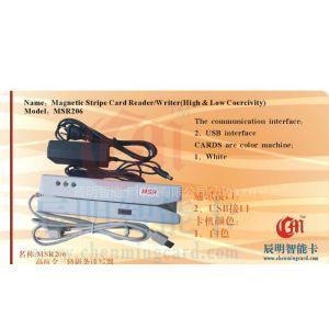 供应MSR206全三轨高抗磁卡读写器 USB高抗全三轨磁卡读写器/机
