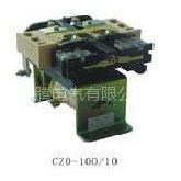 供应直流接触器cz1-300/10