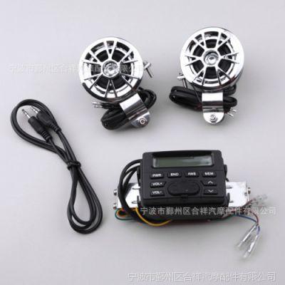 供应外贸热销MT-723摩托车音响 支持外接MP3播放收音 防水摩托车音响