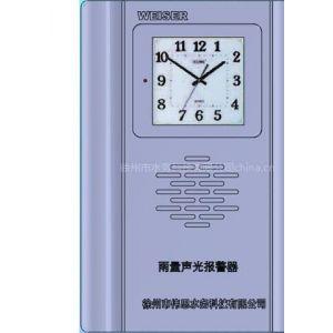 供应徐州伟伟思JBD-2型雨量报警器 雨量报警器厂家 雨量报警器价格