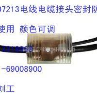 供应电缆冷补胶型号13513318968