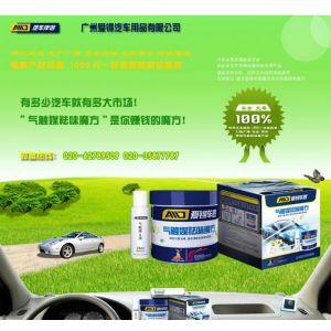 供应 创业好项目 国内首创汽车除味用品销售渠道合作