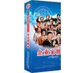 企业家修炼--第7届学习型中国世纪成功论坛