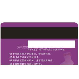 供应磁卡、深圳磁卡、磁卡生产、PVC磁卡、磁卡厂家