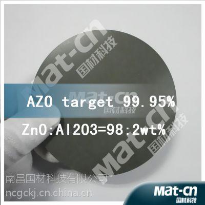 AZO靶材 氧化锌掺氧化铝靶材 可按不同配比定制 溅射靶材AZO