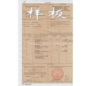 供应东盟原产地证明Form E