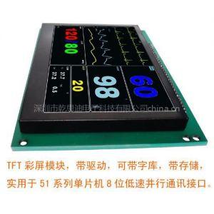 供应TFT彩屏模块带驱动8位并口通讯