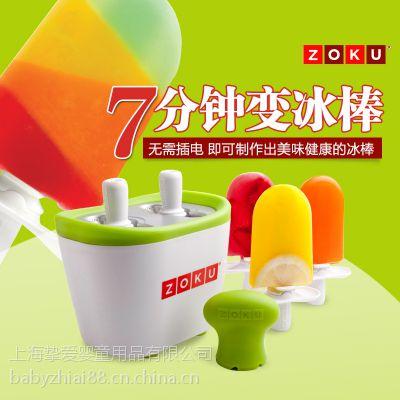 美国ZOKU 单只装冰棒雪糕机 ZK110