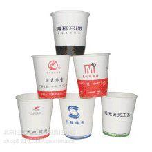 供应北京广告纸杯(BY-001)