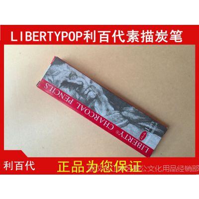 特价 进口素描炭笔 利百代中性碳笔/利百代炭笔0800
