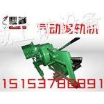 供应专为矿业提供气动锯轨机
