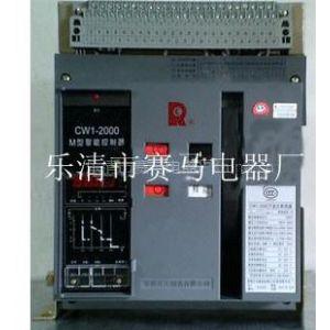 常熟开关CW-2000/1000万能式断路器,断路器批发,断路器厂家