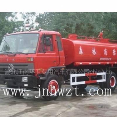 供应东风153消防洒水车www.jnhwcw.com