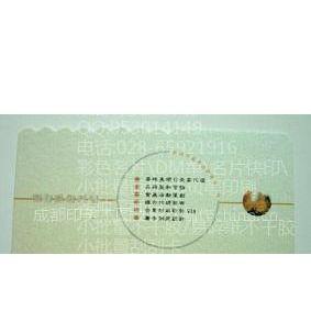 供应成都冰白纸名片,进口纸名片,特种纸名片
