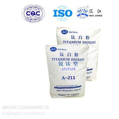 钛白粉A211(高分散型)复合添加剂型 出口级