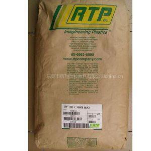 供应PC 美国RTP 4399X V0阻燃玻纤增强