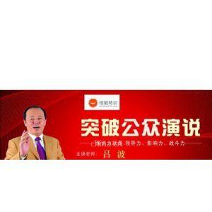 供应广州口才培训推荐吕波口才训练