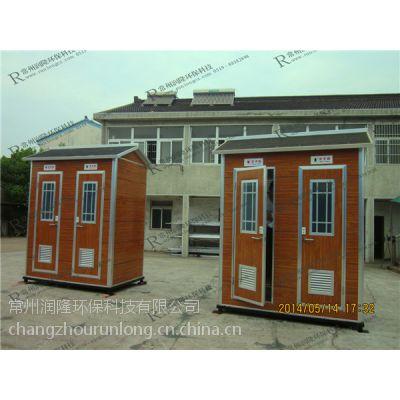 供应润隆牌邵阳、滨州景区移动厕所