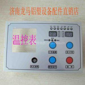 供应塑钢焊机电脑控制板LS870