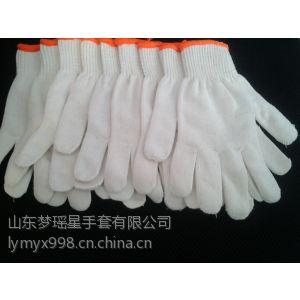 供应山东梦瑶星劳保手套生产厂家棉纱手套供应商