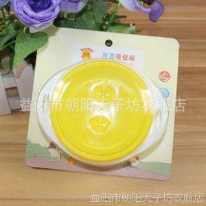 供应小鸡卡迪 婴儿碗 宝宝餐具 双耳吸壁碗 KD4035