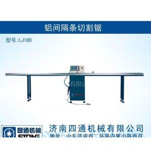 供应LJ180铝间隔条切割锯