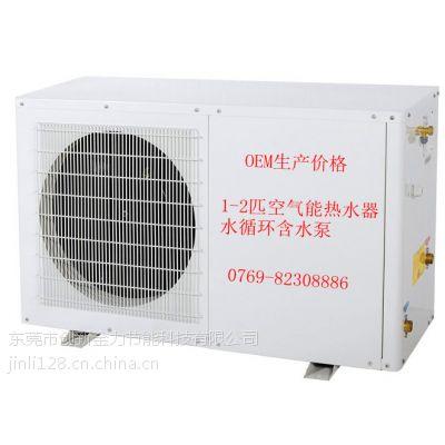 供应东莞厂家直销、空气能热泵热水器、空气能、空气源、热泵热水器