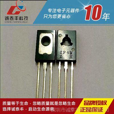 【特价】供应单向可控硅 晶闸管 2P4M TO-126 2A 400V 全新国产