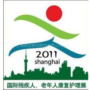供应第十二届中国(上海)国际残疾人、老年人康复护理保健用具展览会