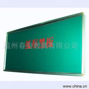 绿板,弧形黑板,白板,告示板,棋盘,软木板