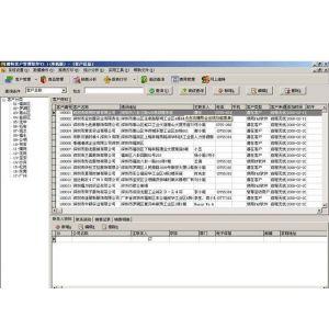 供应维特客户管理软件