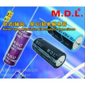 供应MDL 75V 1800uF特殊三脚轴向电容