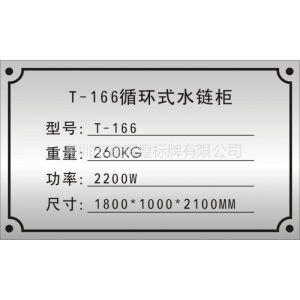 深圳公明不锈钢腐蚀牌制作沙井金属设备铭牌定制丝印面板铝标牌