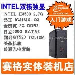 E3500双核2.7G/2G/500G/办公流戏主机
