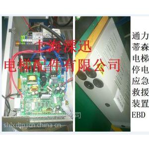 供应通力电梯配件/通力电梯停电应急救援装置EBD