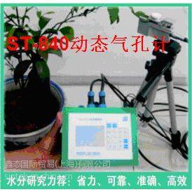 供应动态气孔计,植物气孔测量仪,动态气孔仪,植物蒸腾速率仪