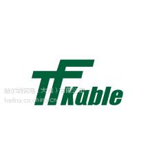 供应势销售tfkable线缆--赫尔纳(大连)公司
