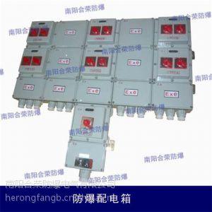 供应供应矿用优质防爆配电箱