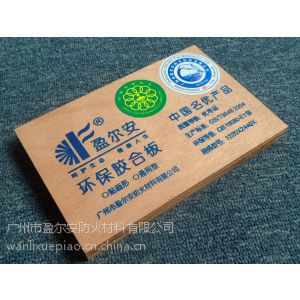 """供应8中国名优产品 """"盈尔安""""环保(家具型)胶合板"""