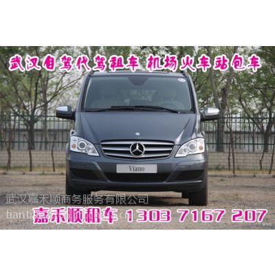 供应武汉汉阳汽车租赁公司,嘉禾顺租车公司车型多价格优