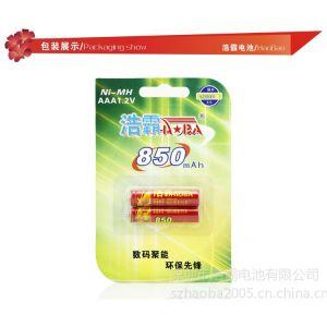 供应低价7号/七号/AAA 1.2V 镍氢充电电池850mAh(卡装)深圳厂家直销