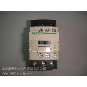 供应施耐德交流接触器 LC1D40C 低压继电器 北京销售公司