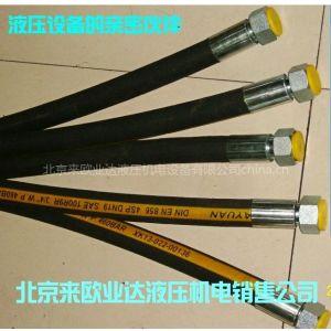 供应北京液压油管总成液压胶管总成