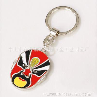 中国元素京剧脸谱钥匙扣男士钥匙圈创意个性定制商务小礼品印LOGO