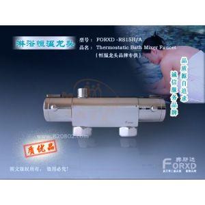 供应防烫伤恒温淋浴龙头FORXD-RS15H/A