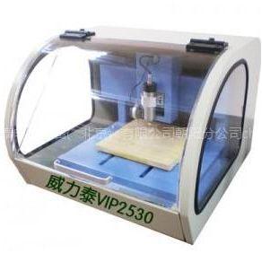 供应 PCB雕刻机 线路板雕刻机 PCB制版机vip2530